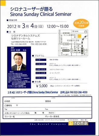 20120305