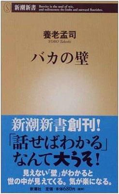 bakanokabe_20110710_02