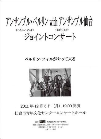 fill_20111227_02