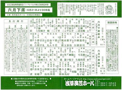 rakugo_20110701_01
