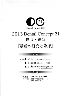 20131120_dc21_01
